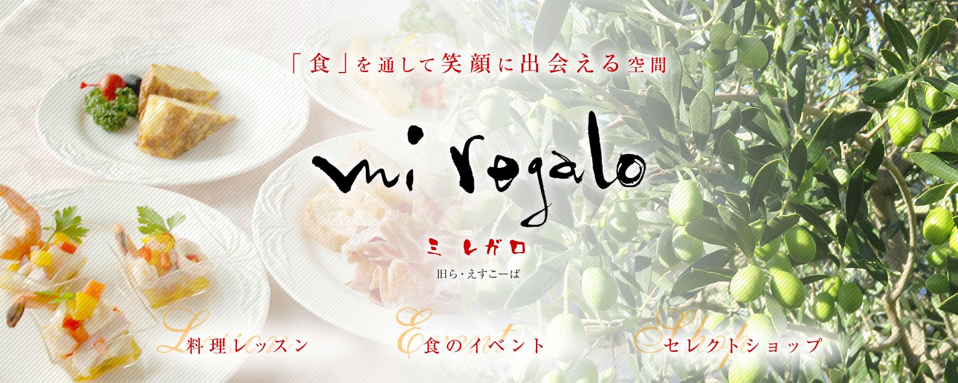 料理レッスン・食のイベント・セレクトショップ mi regalo(ミ レガロ)
